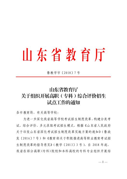 山东省教育厅关于组织开展高职(专科)综合评价招生试点工作的通知