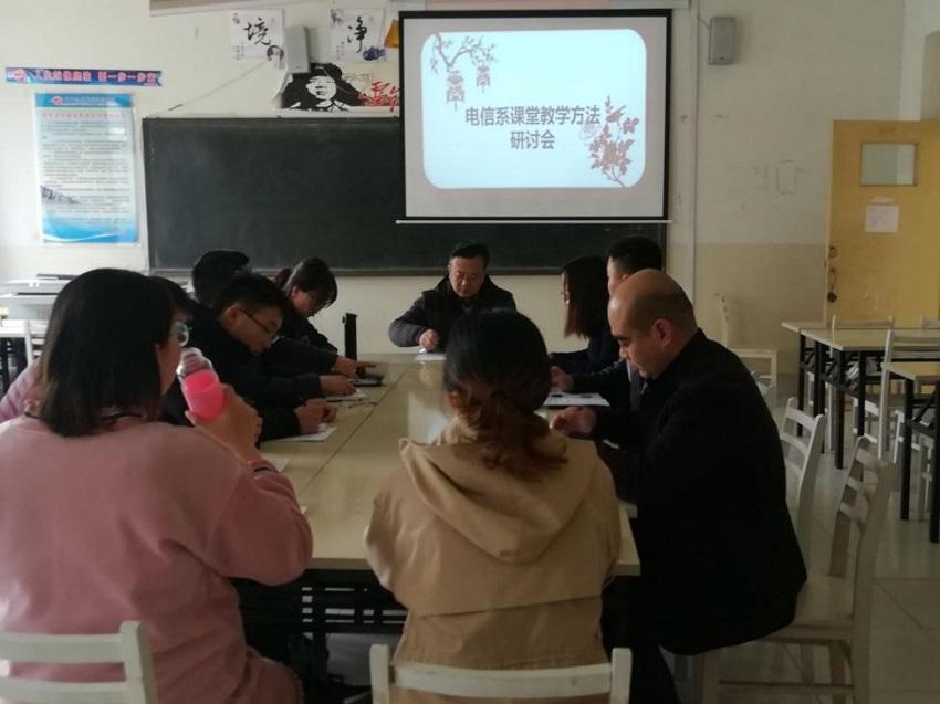 在观摩中学习,在研讨中进步 ——电子信息工程系课堂教学诊改深度研讨活动