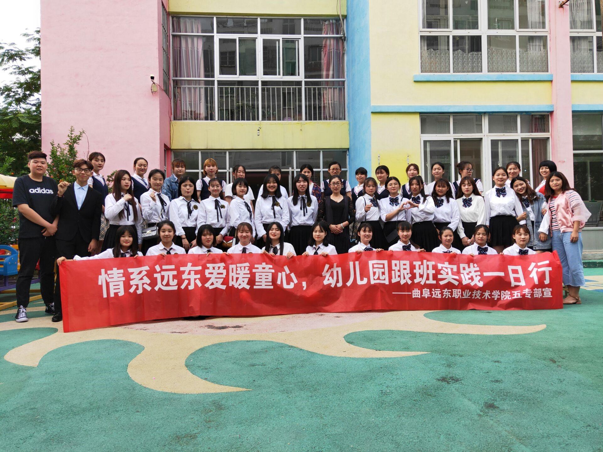 情系远东爱暖童心,幼儿园跟班实践一日行——五专部公益活动