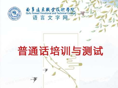 山东省计算机辅助普通话水平测试 考试要求及考试纪律
