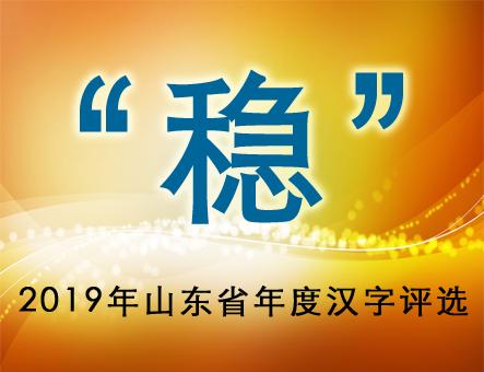 """""""稳""""字当选2019年山东省年度汉字"""