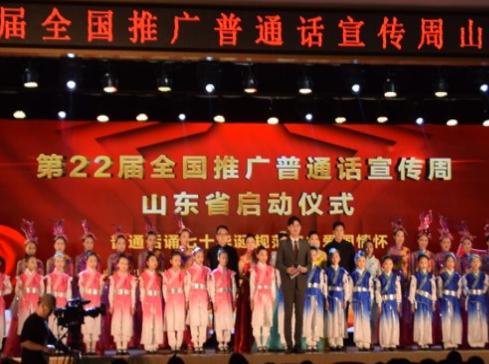 第22届全国推广普通话宣传周山东省启动仪式举行