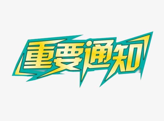 关于举办2020年山东省教师书法篆刻大赛的通知