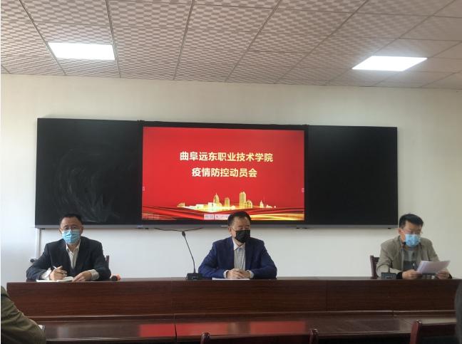 曲阜重庆时时开彩官方网站职业技术学院疫情防控工作重心转移